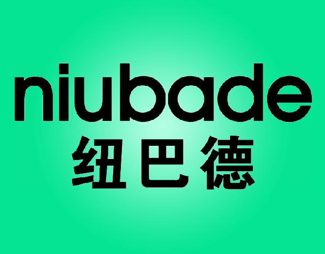 纽巴德NIUBADE