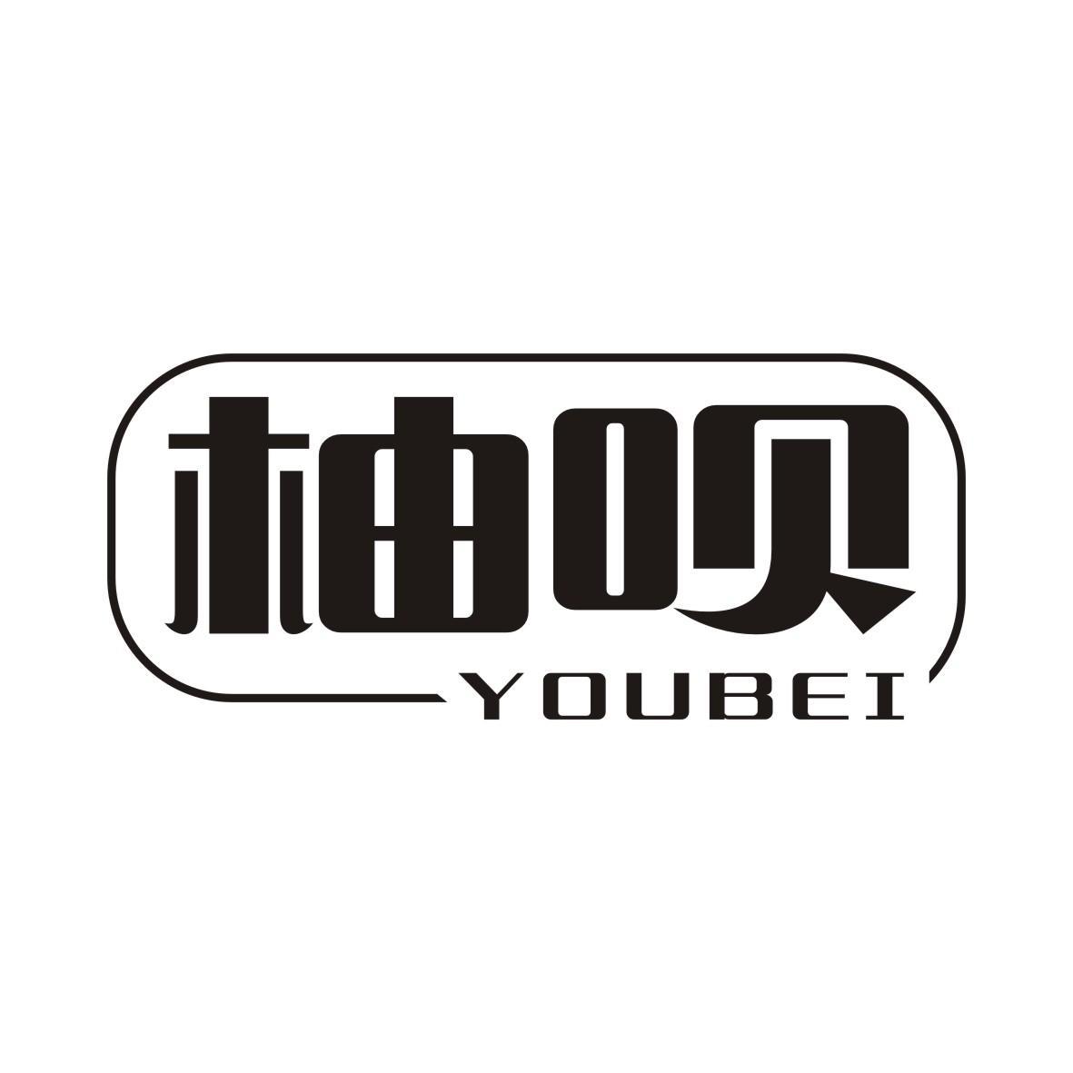 柚呗YOUBEI