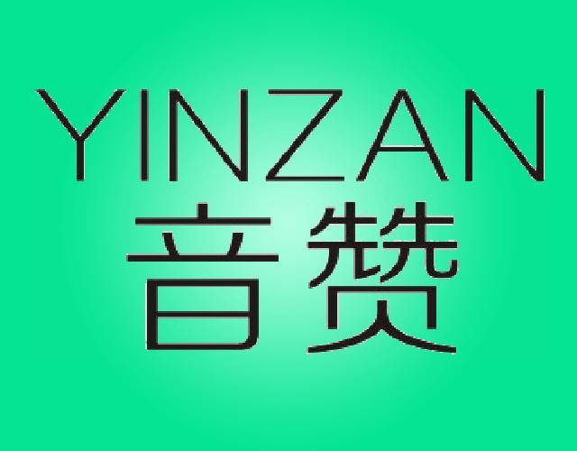 音赞YINZAN
