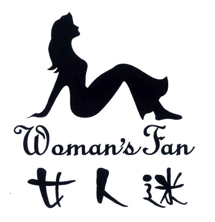 女人迷WOMANSFAN