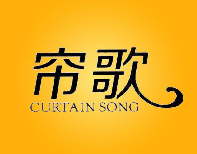 帘歌 CURTAIN SONG