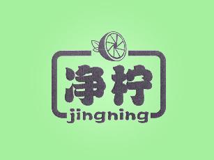 净柠+jingning+图形