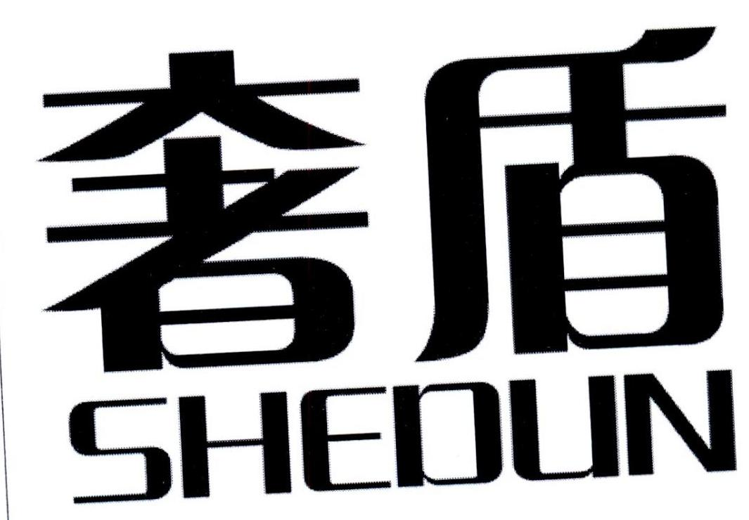 奢盾SHEDUN