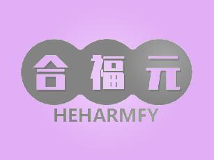 合福元HEHARMFY