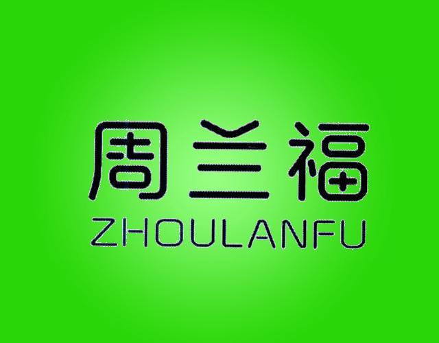 周兰福 ZHOULANFU