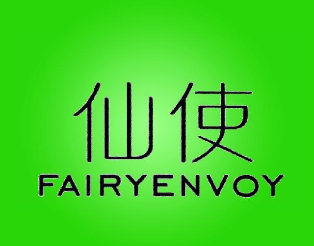 仙使 FAIRYENVOY