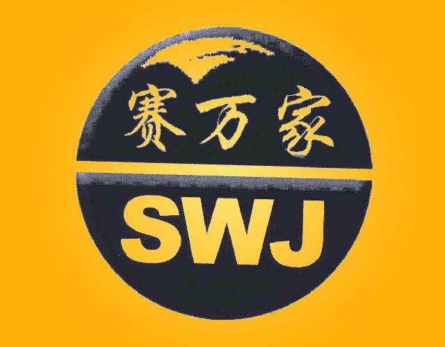 赛万家;SWJ
