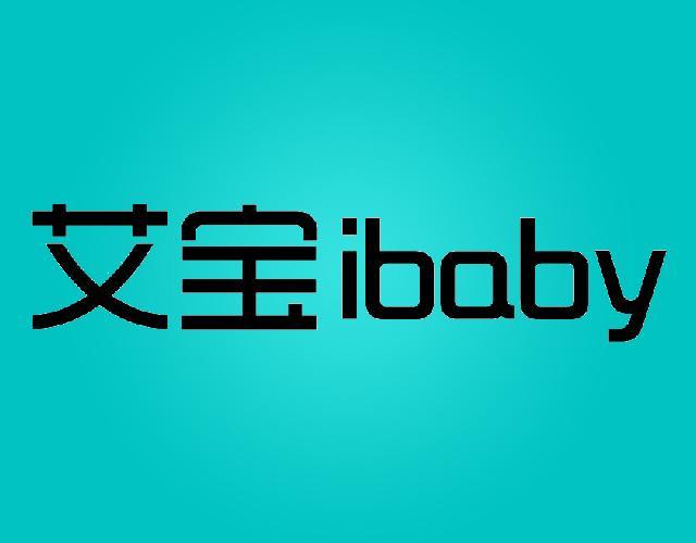 艾宝IBABY