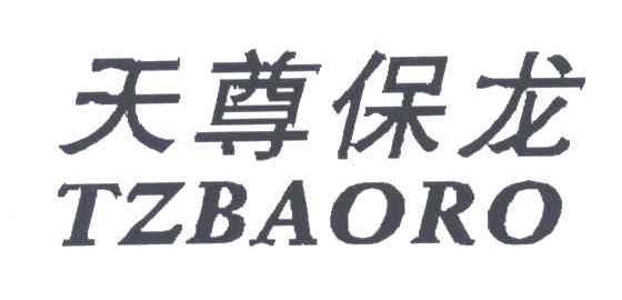 天尊保龙;TZBAORO