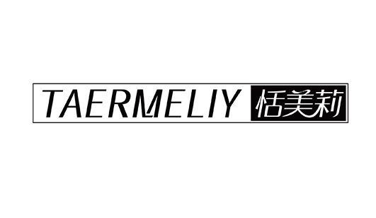 恬美莉TAERMELIY