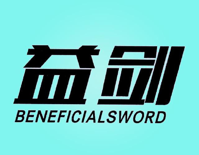 益剑 BENEFICIALSWORD