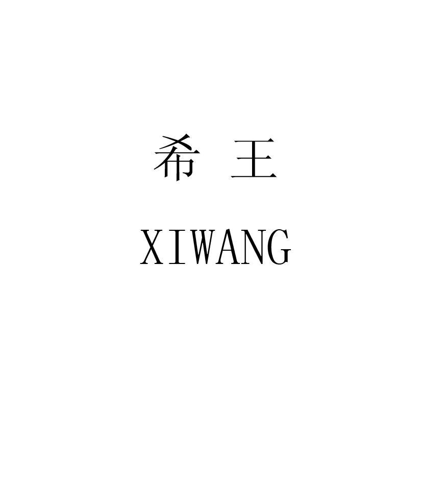 希王XIWANG
