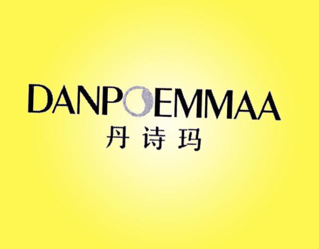 丹诗玛 DANPOEMMAA