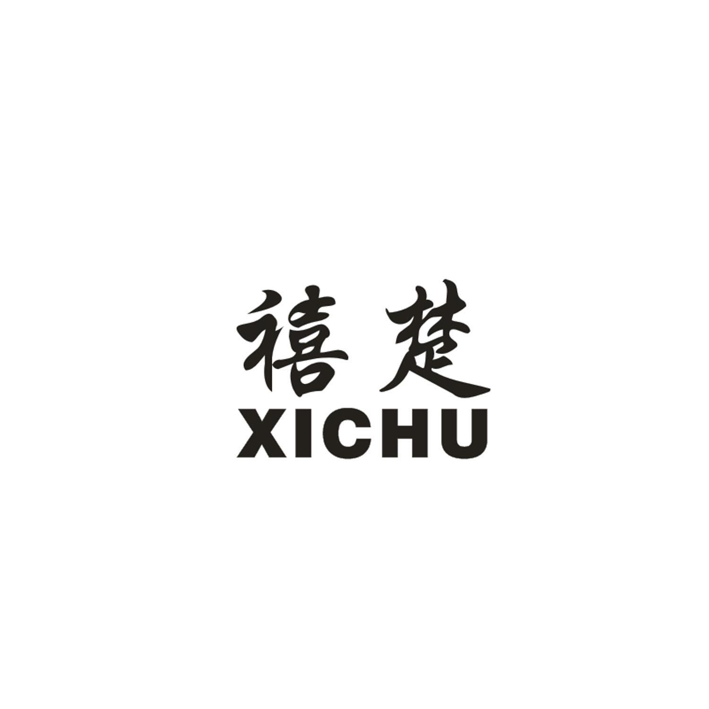 禧楚 XICHU