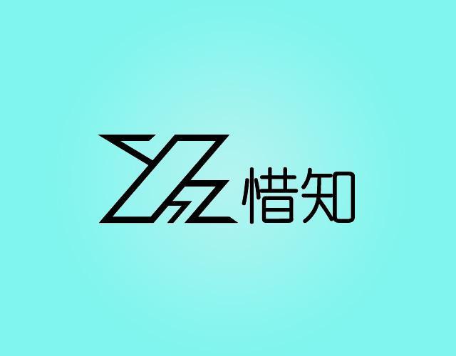惜知+XZ