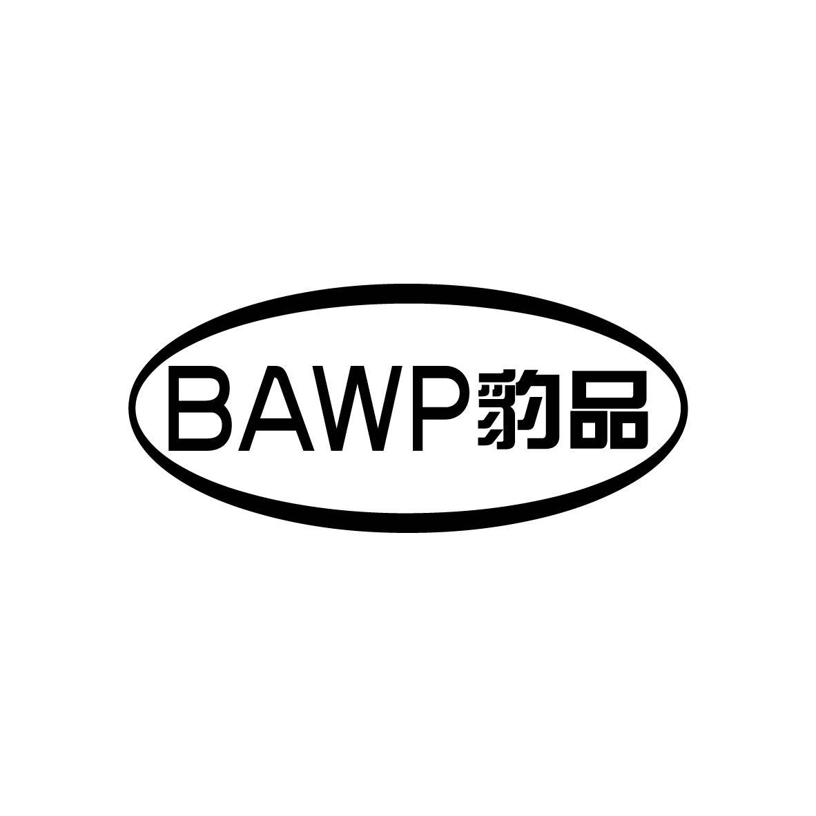 豹品BAWP