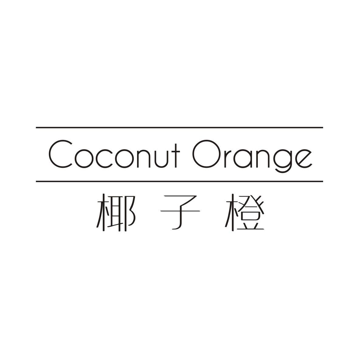 椰子橙COCONUT ORANGE