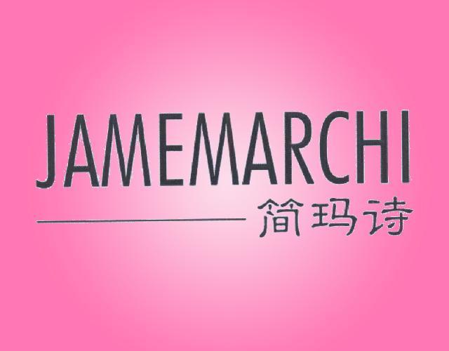 简玛诗 JAMEMARCHI