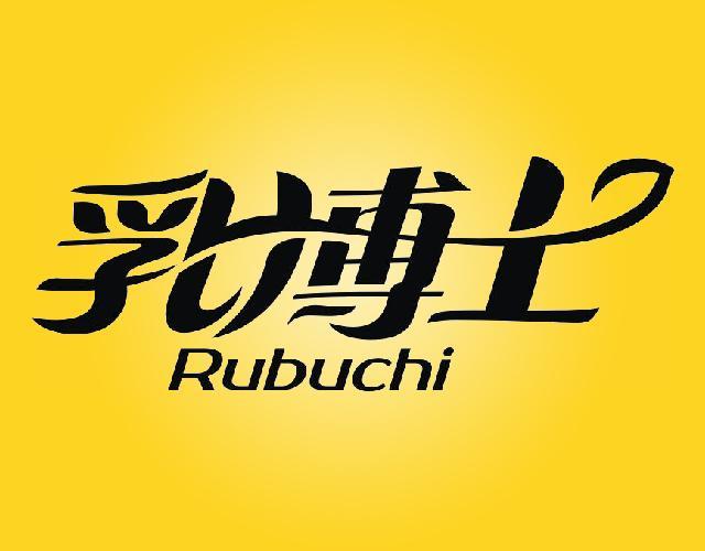 乳博士RUBUCHI