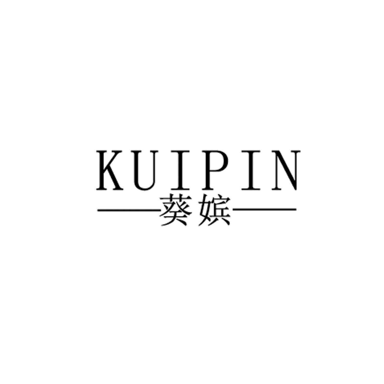 葵嫔 KUIPIN