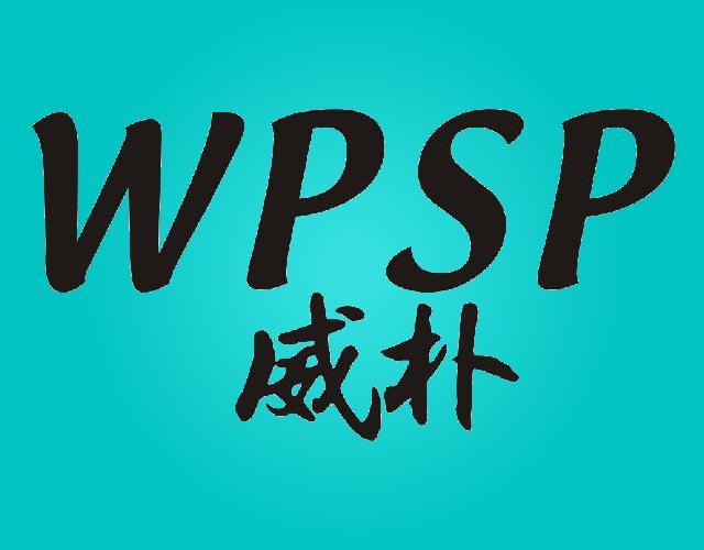 威朴WPSP