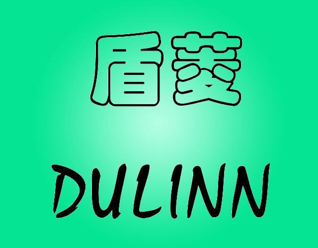 盾菱DULINN