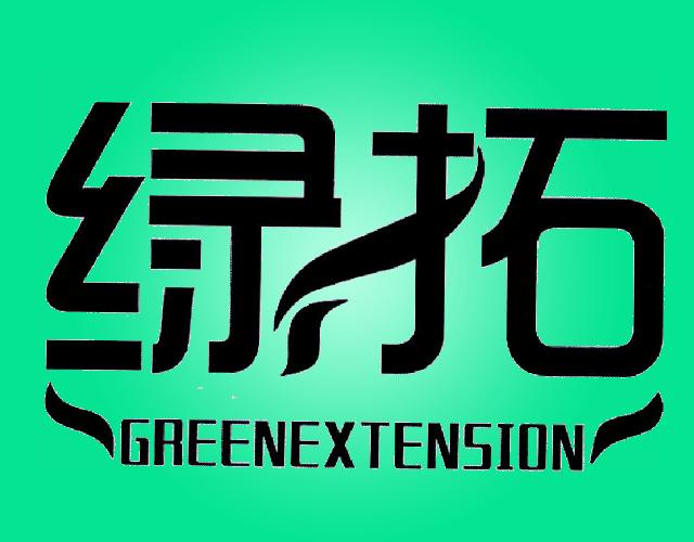 绿拓 GREENEXTENSION