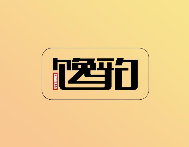 馋豹CHANBAO商标转让