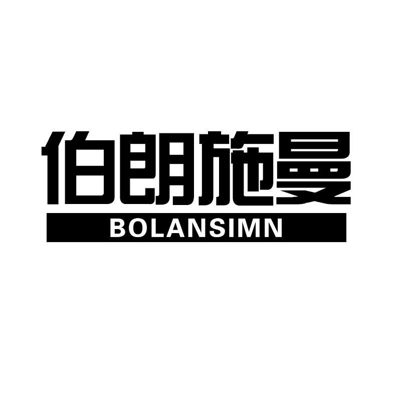 伯朗施曼 BOLANSIMN