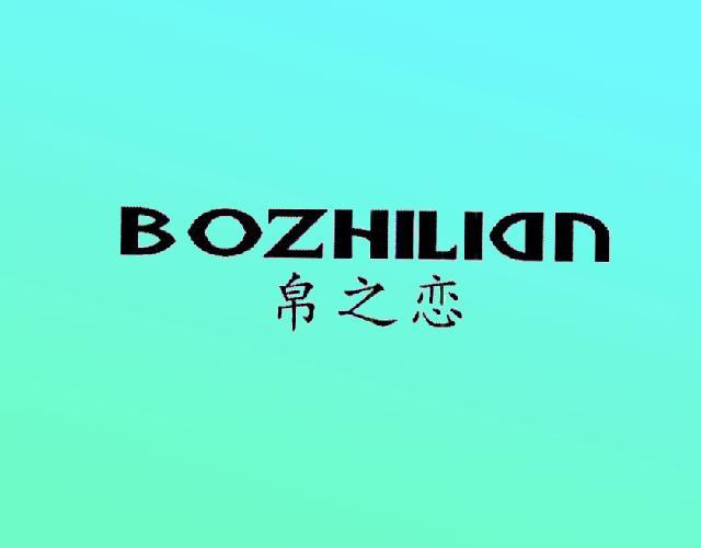 帛之恋 BOZHILIAN