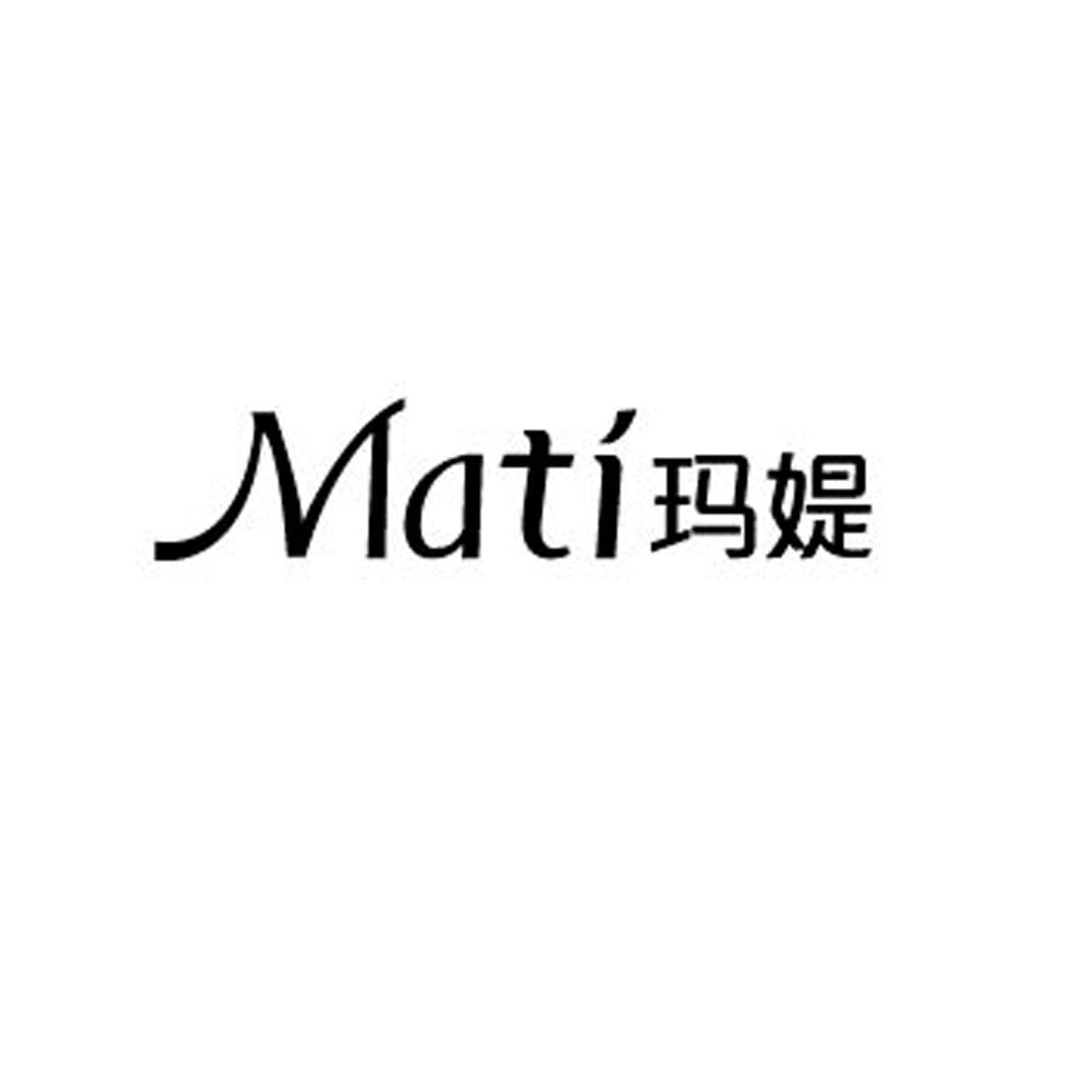 玛媞MATI商标转让