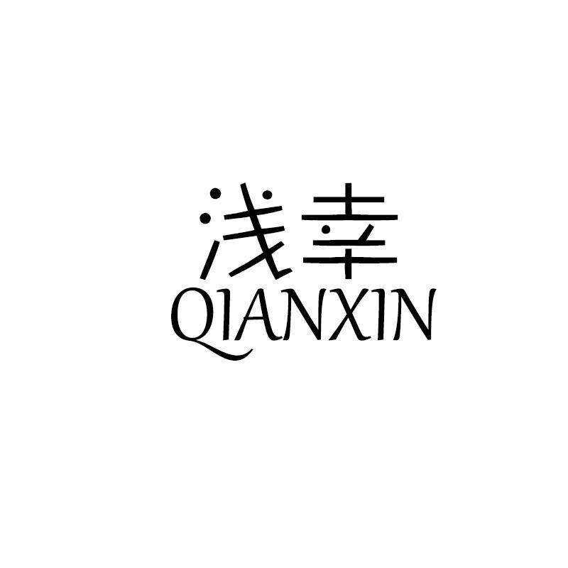 浅幸 QIANXIN