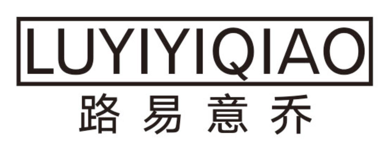 路易意乔luyiyiqiao