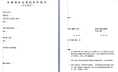 注册商标无效宣告申请书(正文样式)