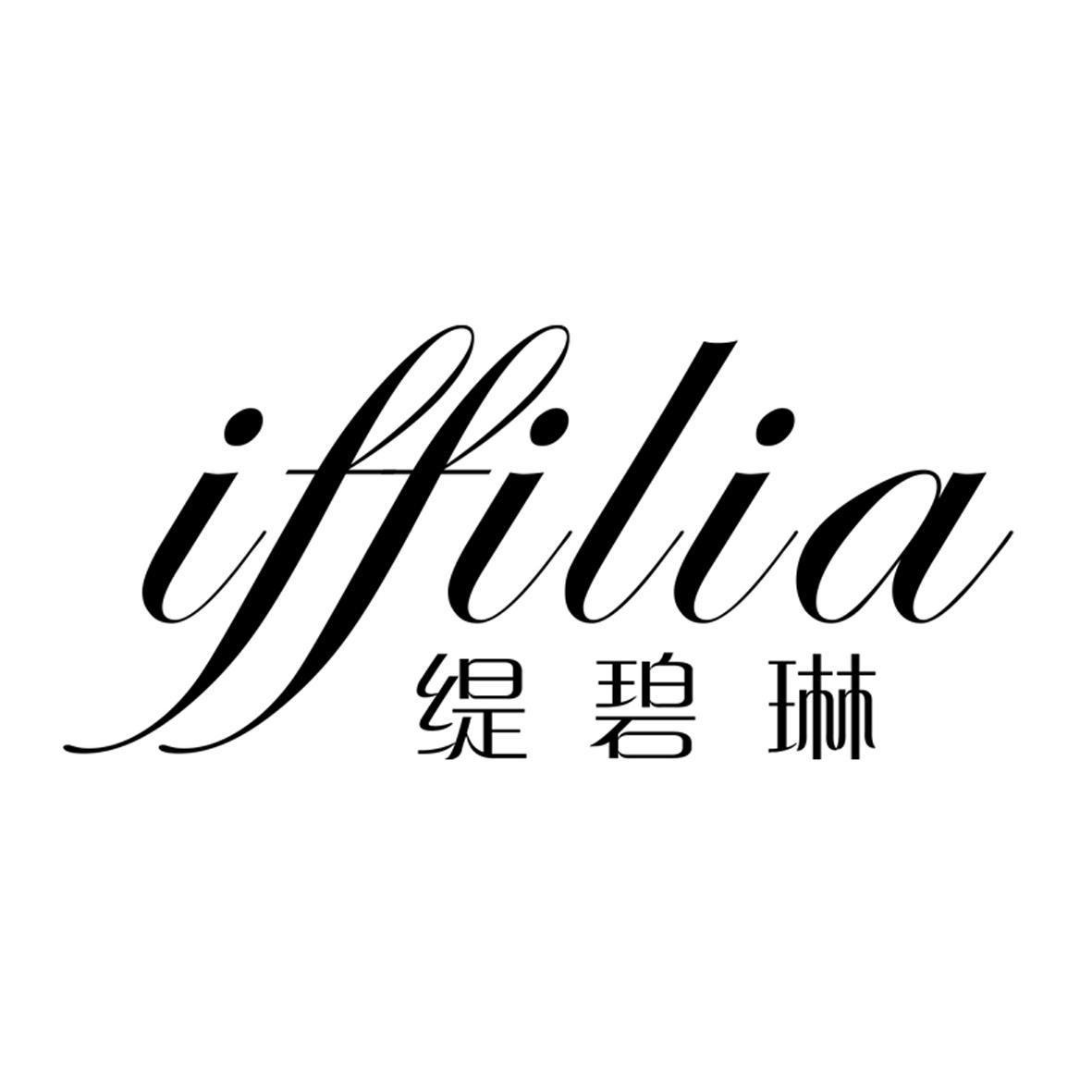 缇碧琳IFFILIA
