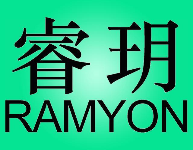 睿玥RAMYON