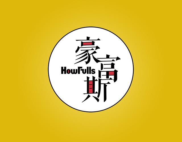 豪富斯HOWFULLS
