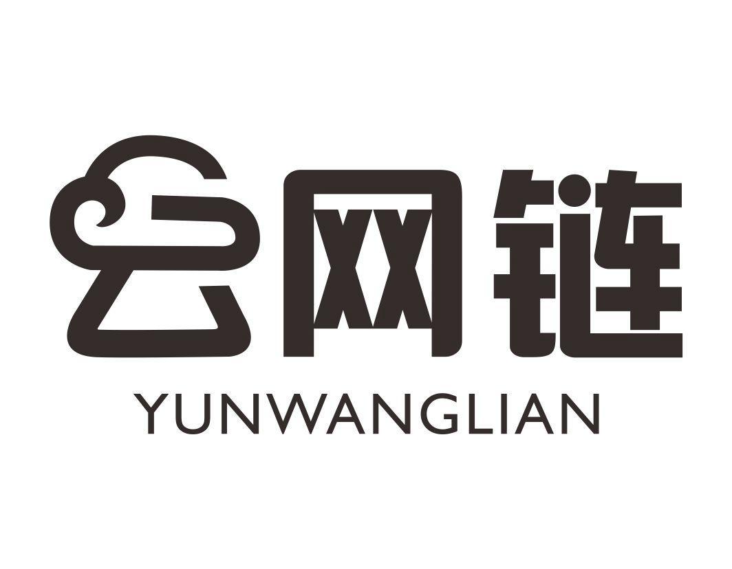云网链YUNWANGLIAN