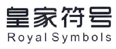 皇家符号 ROYAL SYMBOLS