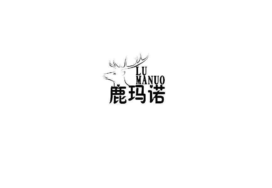 鹿玛诺lumanuo