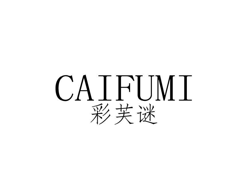彩芙谜CAIFUMI