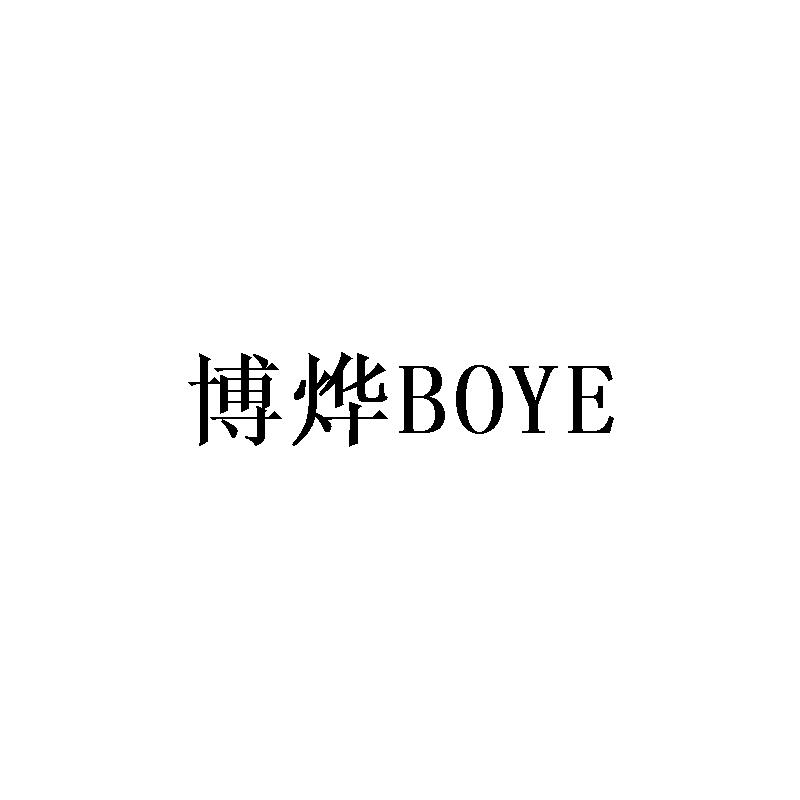 博烨boye
