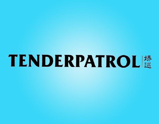 娇巡 TENDERPATROL