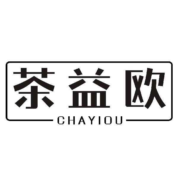 CHAOYIOU茶益欧