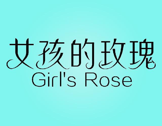 女孩的玫瑰GIRLSROSE