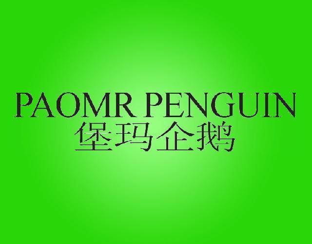堡玛企鹅PAOMRPENGUIN