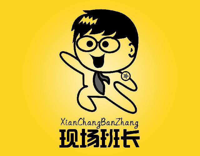 现场班长XIANCHANGBANZHANG+图形