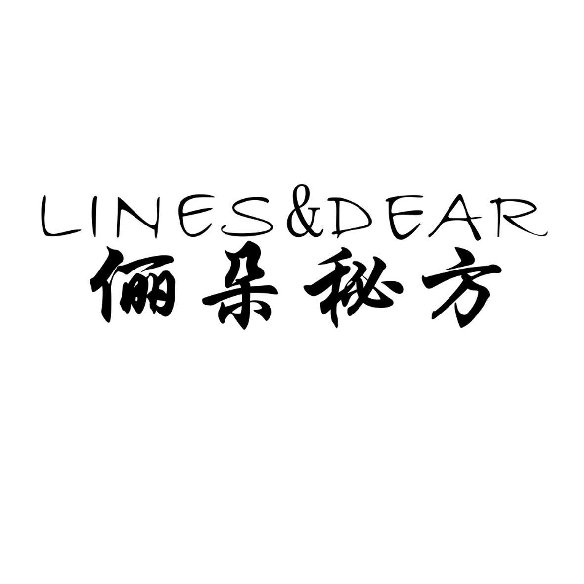 俪朵秘方LINES&DEAR