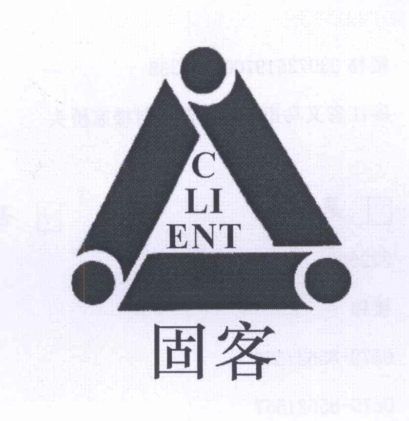 固客CLIENT