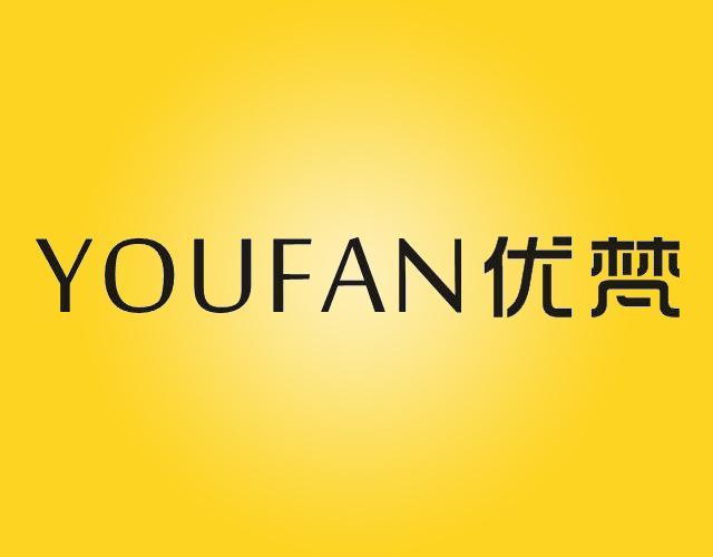 优梵YOUFAN